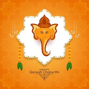 Żółty kolor szczęśliwy ganeśćaturthi festiwal elegancki wektor tła