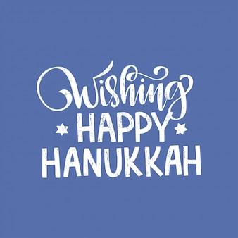 Życząc szczęśliwego chanuka wektor napis. dekoracyjny projekt żydowskiego święta
