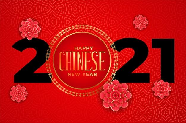 Życzenia szczęśliwego chińskiego nowego roku 2021