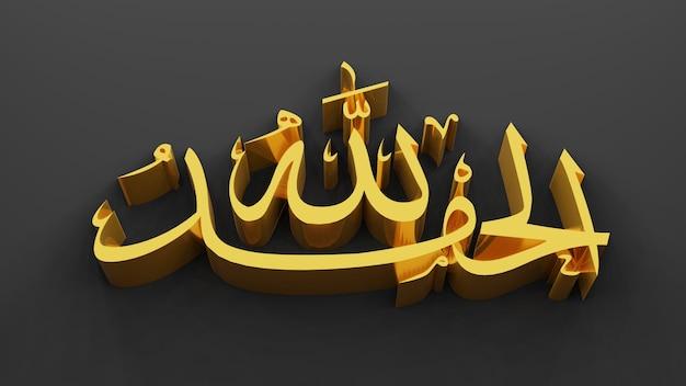 """alhamdulillah"" dzięki bogu islamu, renderowanie 3d"