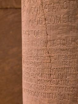 Antyczny święte pismo na filarze przy ephesus w kusadasi turcja