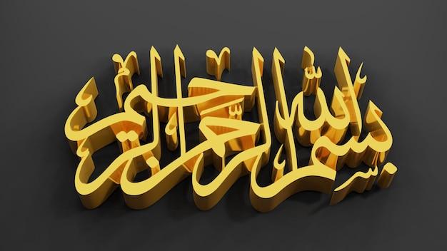 """Bismillah (w imię allaha) sztuka arabska pierwszy werset koranu, przetłumaczony jako: """"w imię boga miłosiernego, współczującego"""", renderowanie 3d"""