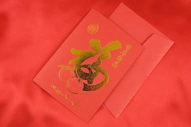 Czerwone kartki z okazji chińskiego nowego roku