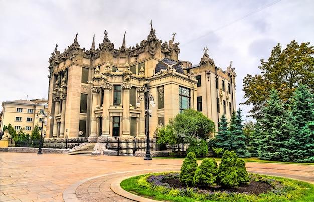 Dom z chimerami, secesyjny budynek w kijowie, ukraina