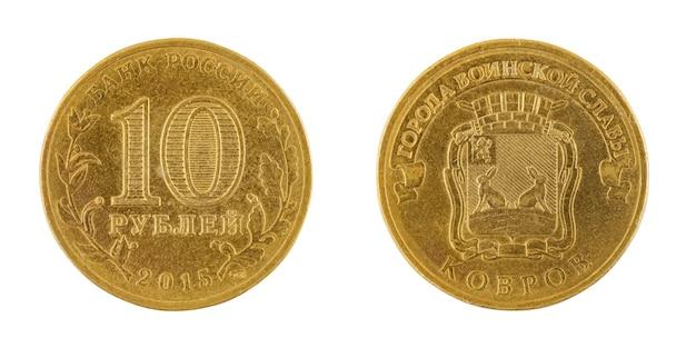 Dziesięć monet 10 rubli na białym tle zdjęcia