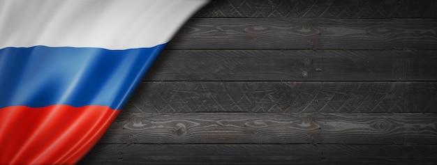 Flaga rosji na czarnej ścianie z drewna. poziomy baner panoramiczny.