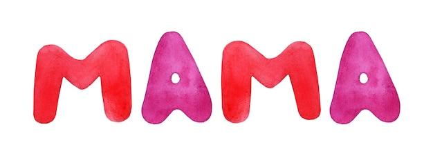 Mama - ręcznie rysowane akwarela doodle pędzla napis. dzień matki napis karta lub zaproszenie. mama tekst na białym tle. szablon banera, plakatu lub druku. letnia kolekcja napisów