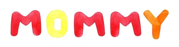 Mama - ręcznie rysowane akwarela doodle pędzla napis. dzień matki napis karta lub zaproszenie. tekst mama na białym tle. szablon banera, plakatu lub druku. letnia kolekcja napisów