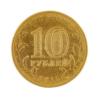 Moneta 10 rubli rosyjskich na białym tle zdjęcie