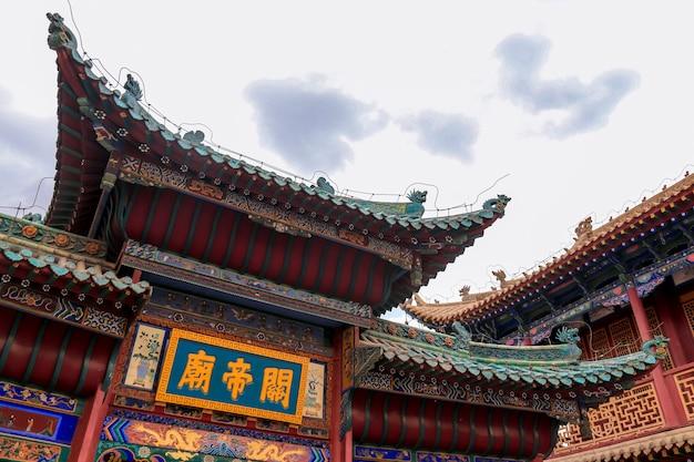 Mury i domy wielkiego muru jiayuguan pass w chinach pozostają majestatyczne od ponad 2000 lat w mieście jiayuguan w prowincji gansu w chinach.