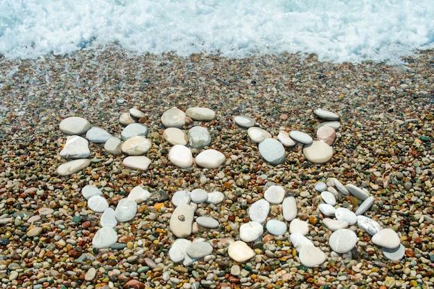 Napis z kamieni - nowy rok