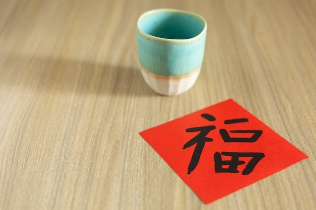 Obchody chińskiego nowego roku i nowego roku księżycowego z wręczaniem czerwonej koperty i gorącej herbaty. chińskie słowo oznacza: błogosławieństwo, szczęście i szczęście