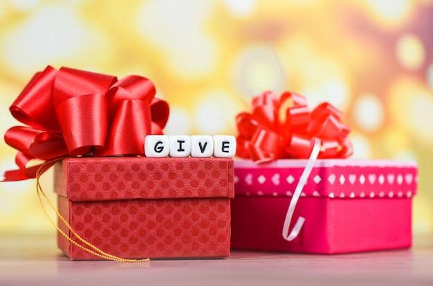 Podaruj pomysł na prezent - podaruj pudełko prezentowe owinięte czerwoną wstążką na święta bożego narodzenia lub walentynki