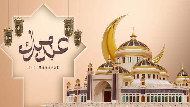 Renderowania 3d eid mubarak tło