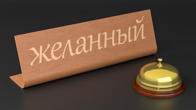 Rosyjski znak powitalny z hotelowym dzwonkiem. renderowanie 3d