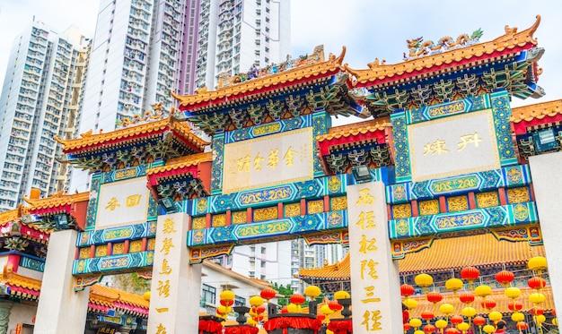 Świątynia wong tai sin, słynna świątynia w hongkongu, punkt orientacyjny.