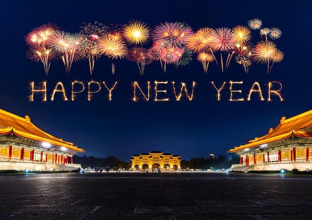 Szczęśliwego nowego roku fajerwerki nad chiang kai-shek memorial hall w nocy w tajpej, tajwan