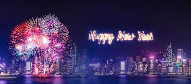 Szczęśliwego nowego roku fajerwerków na budynek miejski w nocy
