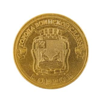 Tylna strona monety 10 rubli rosyjskich na białym tle na białym tle