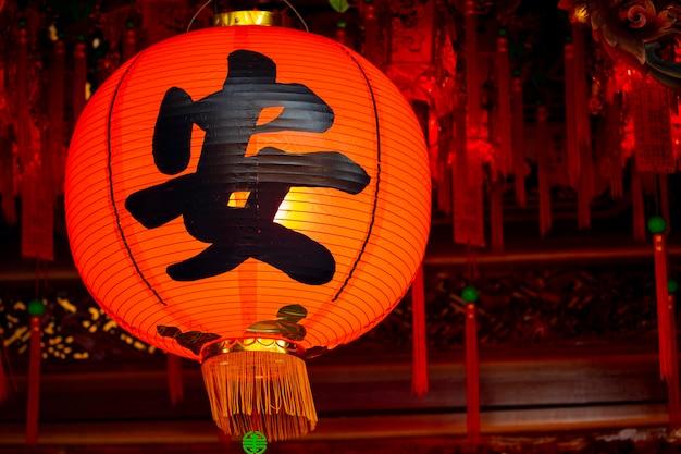 W świątyni wiszą chińskie lampiony
