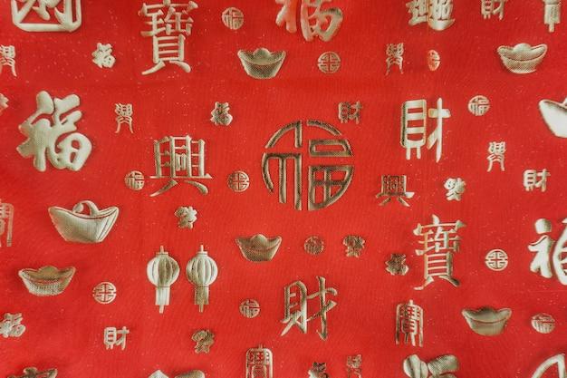 Złota ozdoba na nowy rok chiński