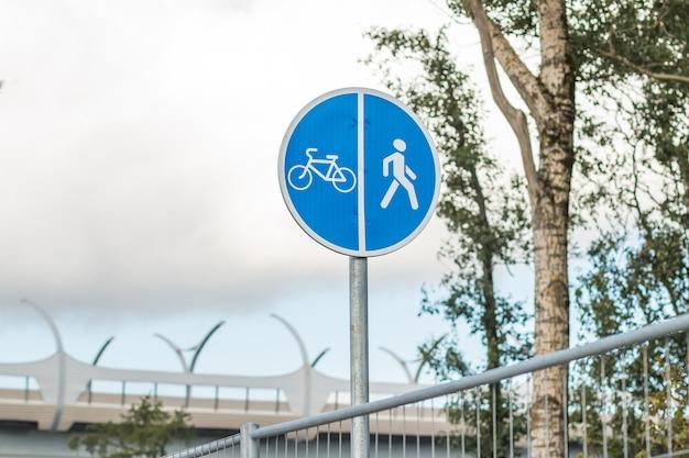 Znak drogowy dla pieszych i rowerzystów na drodze w parku