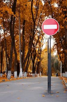 Znak drogowy wjazdowy w parku jesień. jesień. pionowy
