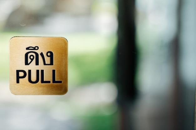 Znak przymocowany do drzwi przesuwnych.