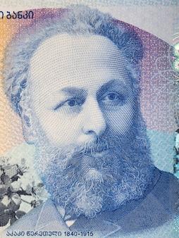 Akaki tsereteli un retrato del dinero georgiano
