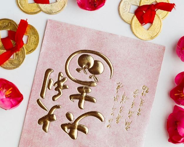 Año nuevo floral chino 2021 y tarjeta de felicitación.