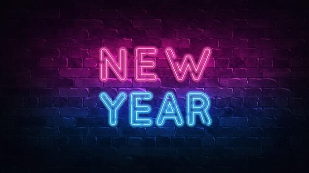 Año nuevo letrero de neón. brillo morado y azul.