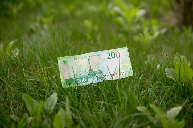 Billete de banco doscientos rublos rusos.