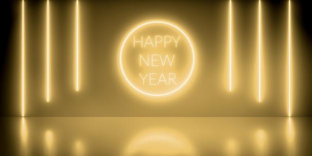 Círculo de neón dorado y líneas feliz año nuevo. fondo abstracto, espectáculo de láser. líneas brillantes, túnel, luces de neón, realidad virtual, portal redondo. representación 3d.