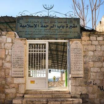 Entrada al cementerio de bab al-rahma, ciudad vieja, jerusalén, israel