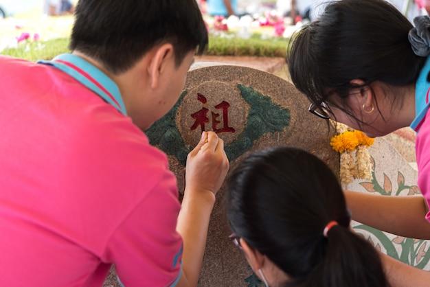 Festival qingming (qing ming), día de barrido de tumbas