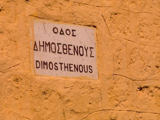 Letras griegas en un signo en rhodes grecia