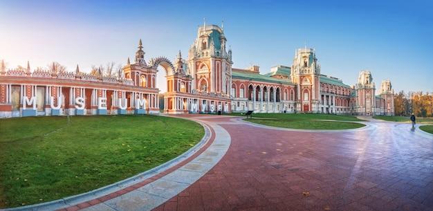Palacio tsaritsyno en moscú y la entrada al museo bajo el arco en una soleada mañana de otoño. leyenda: museo