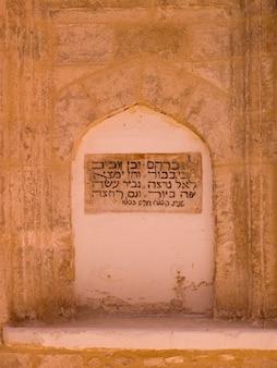 Placa religiosa en la sinagoga de rodas grecia