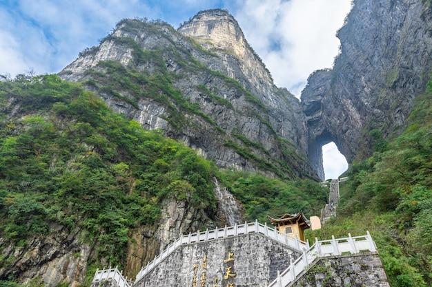 Puerta del cielo de la montaña tianmen con 999 escalones zhangjiagie changsha china