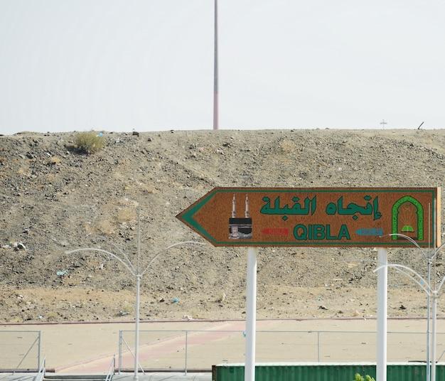 Qibla dirección a arafat