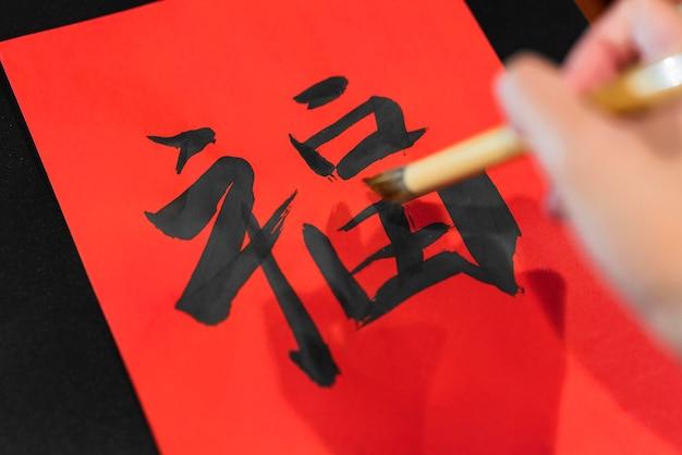 Símbolo japonés de pintura de la mano de primer plano
