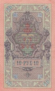 Antique banconota imperiale russia