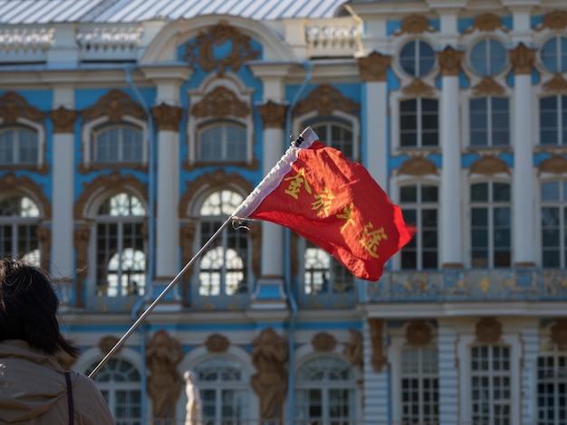 Bandiera cinese rossa davanti a un palazzo