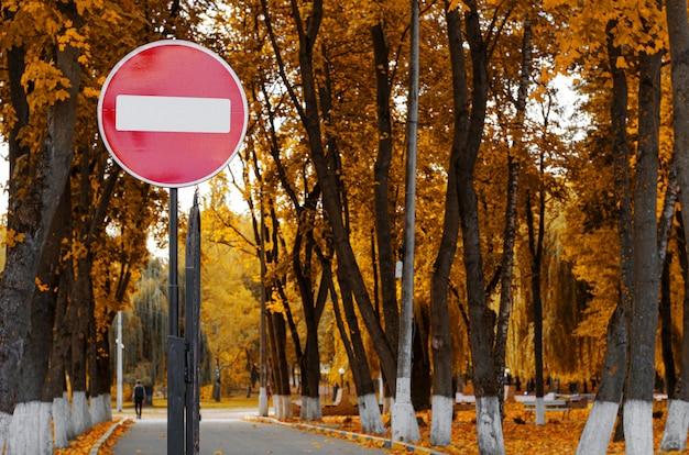 Nessun segnale stradale dell'entrata dentro il parco di autunno. stagione autunnale.
