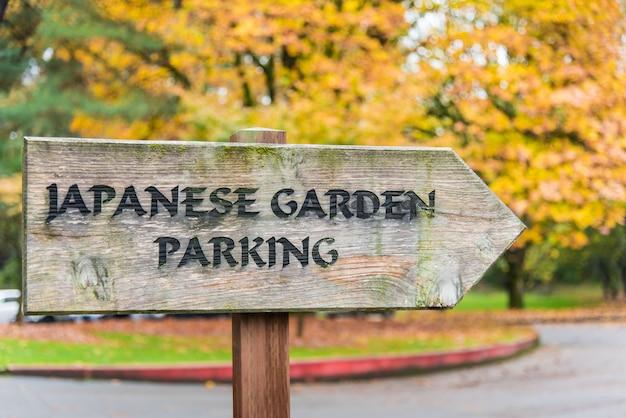 Segno di legno di parcheggio giapponese del giardino