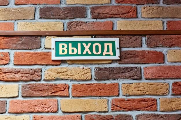 Targa con l'uscita dell'iscrizione in russo sul muro di mattoni sopra la porta