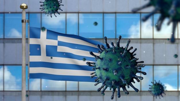 3d, bandeira grega acenando com a cidade de arranha-céus modernos e o conceito de coronavirus 2019 ncov. surto asiático na grécia, o coronavírus da gripe é um caso de cepa de gripe perigoso como uma pandemia. vírus covid19