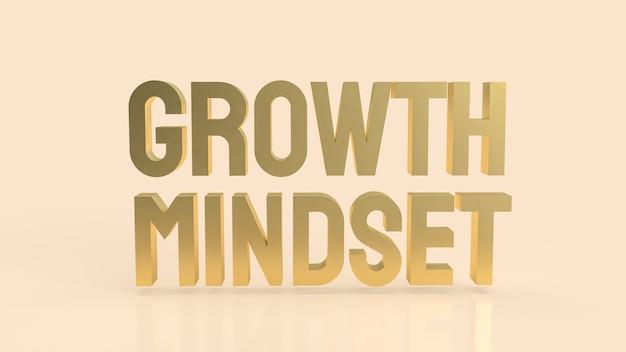 A palavra da mentalidade de crescimento ouro na renderização 3d de fundo de cor creme