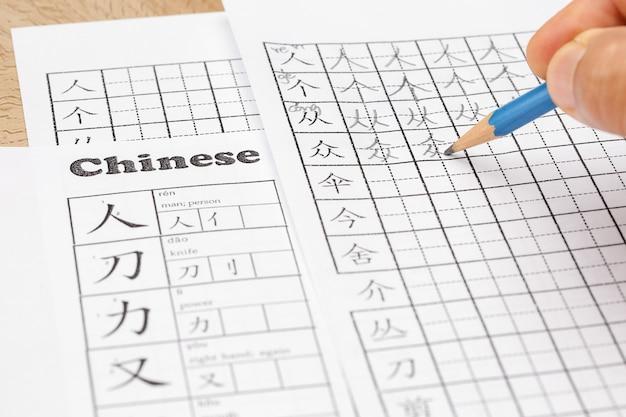 Aprenda a escrever caracteres chineses na sala de aula