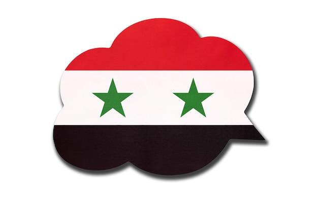 Balão de fala 3d com a bandeira nacional da síria, isolada no fundo branco. fale e aprenda uma língua. símbolo da república árabe síria ou do país da síria. sinal de comunicação mundial.